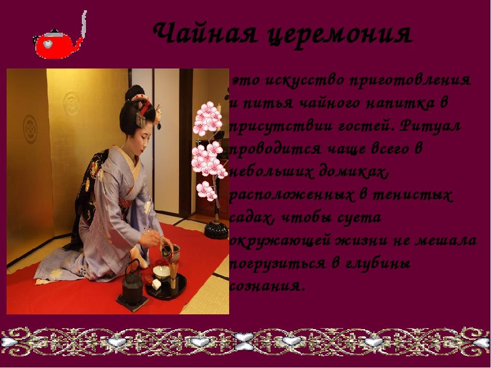 Чайная церемония - это искусство приготовления и питья чайного напитка в прис...