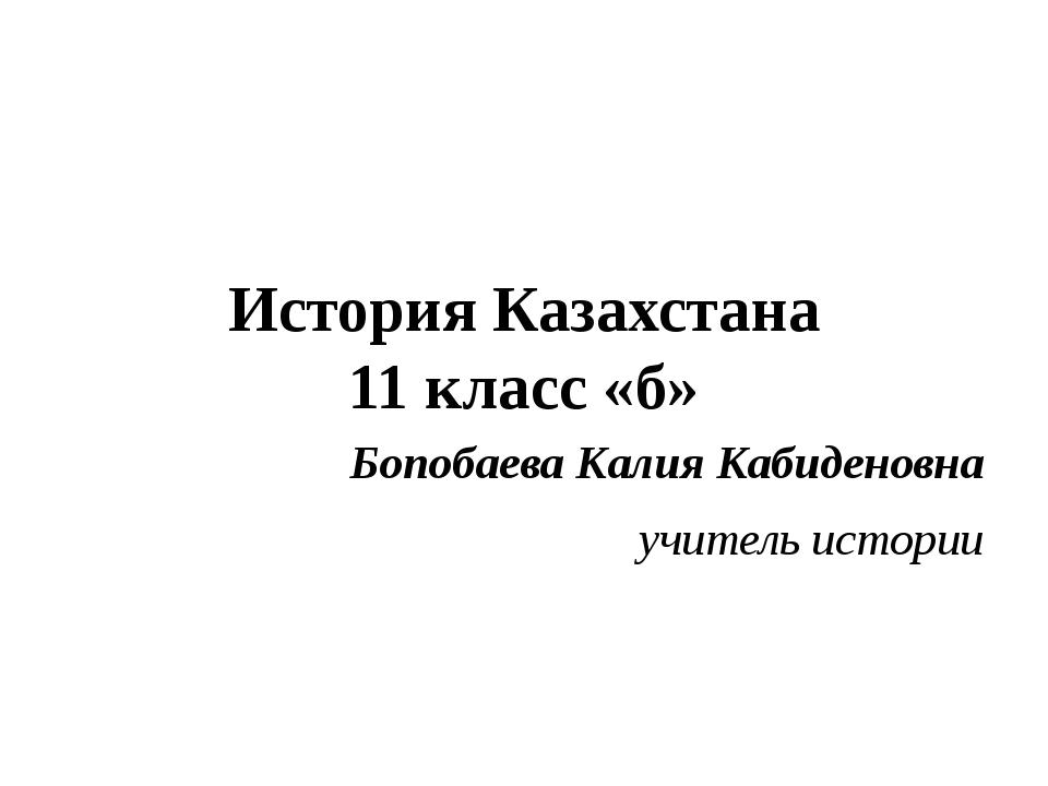 Урок на тему ликвидация неграмотности в казахстане