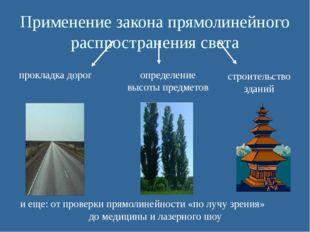 Применение закона прямолинейного распространения света прокладка дорог строит