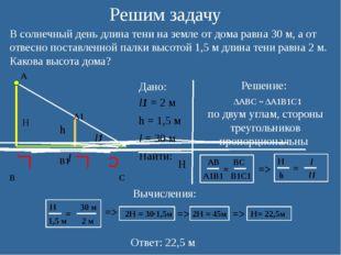 Решим задачу В солнечный день длина тени на земле от дома равна 30 м, а от о