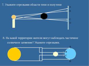 7. Укажите отрезками области тени и полутени 8. На какой территории жители мо