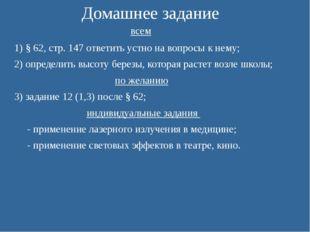 Домашнее задание всем 1) § 62, стр. 147 ответить устно на вопросы к нему; 2)