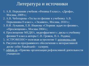 Литература и источники 1. А.В. Перышкин учебник «Физика 8 класс», «Дрофа», М