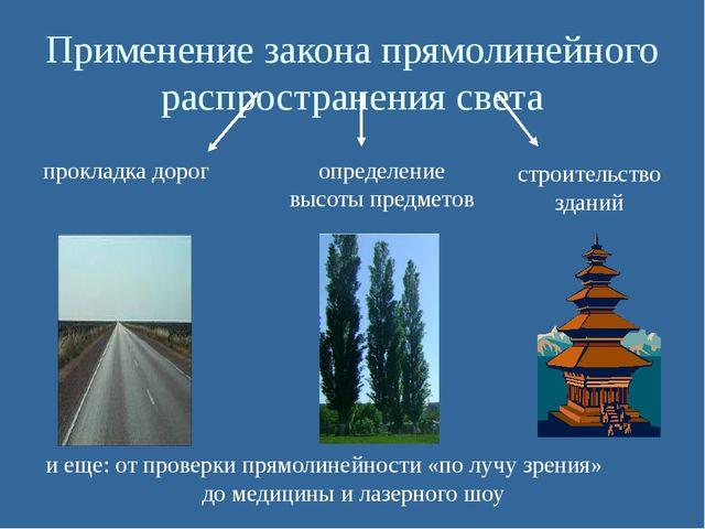 Применение закона прямолинейного распространения света прокладка дорог строит...