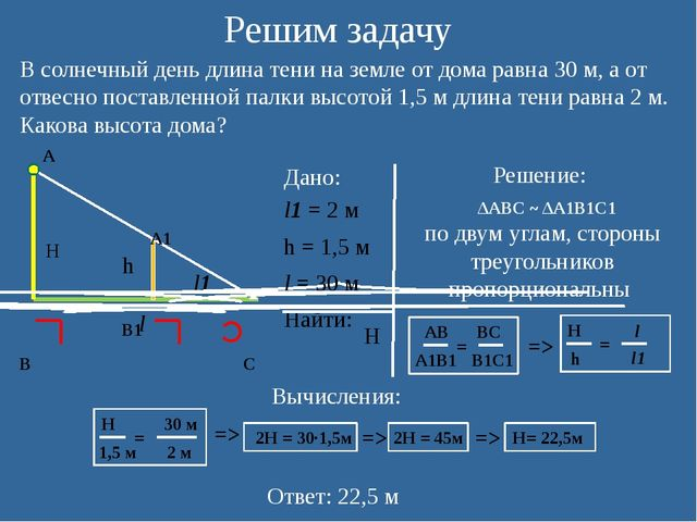 Решим задачу В солнечный день длина тени на земле от дома равна 30 м, а от о...