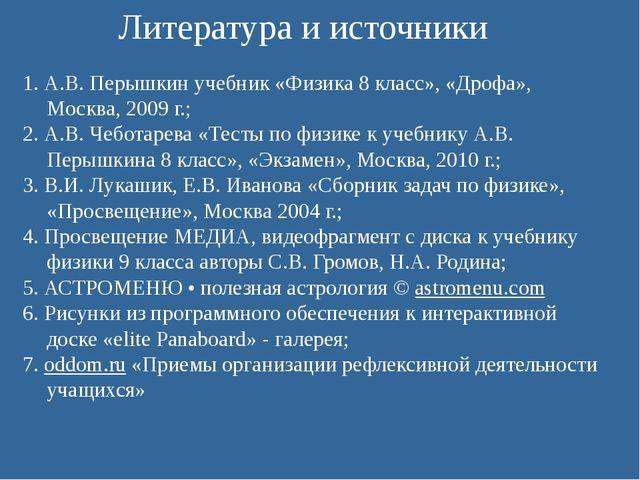 Литература и источники 1. А.В. Перышкин учебник «Физика 8 класс», «Дрофа», М...