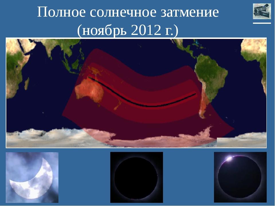 Полное солнечное затмение (ноябрь 2012 г.)