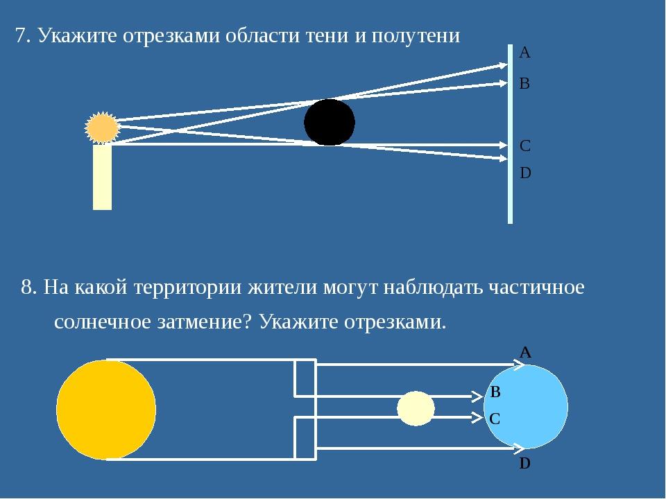 7. Укажите отрезками области тени и полутени 8. На какой территории жители мо...