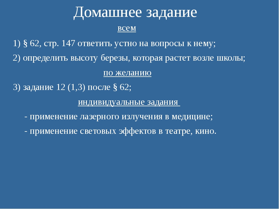 Домашнее задание всем 1) § 62, стр. 147 ответить устно на вопросы к нему; 2)...