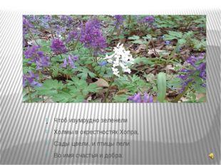 . Чтоб изумрудно зеленели Холмы в окрестностях Хопра, Сады цвели, и птицы пел