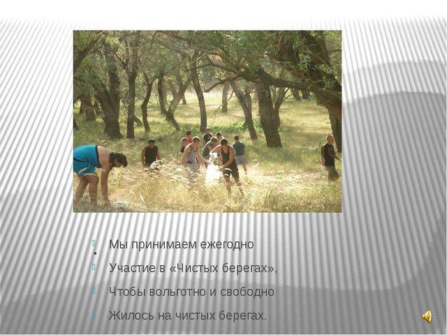 . Мы принимаем ежегодно Участие в «Чистых берегах», Чтобы вольготно и свободн...