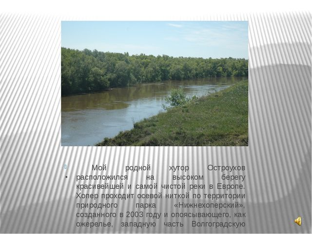 . Мой родной хутор Остроухов расположился на высоком берегу красивейшей и са...