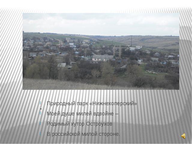 . Природный парк «Нижнехоперский» Моей душе милей вдвойне – Родимый хутор Ост...