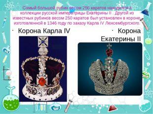 Самый большой рубин весом 256 каратов находился в коллекции русской императри