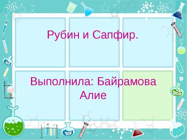 Рубин и Сапфир. Выполнила: Байрамова Алие