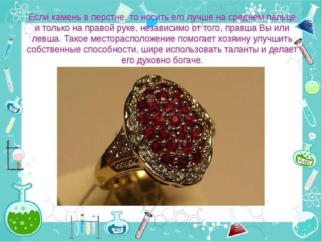 Если камень в перстне, то носить его лучше на среднем пальце и только на прав...