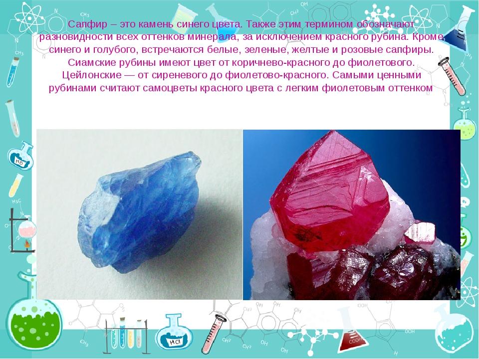 Сапфир – это камень синего цвета. Также этим термином обозначают разновидност...