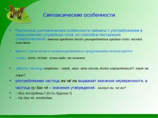 Синтаксические особенности Различные синтаксические особенности связаны с упо