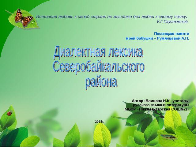 Посвящаю памяти моей бабушки – Румянцевой А.П. Автор: Блинова Н.К., учитель...