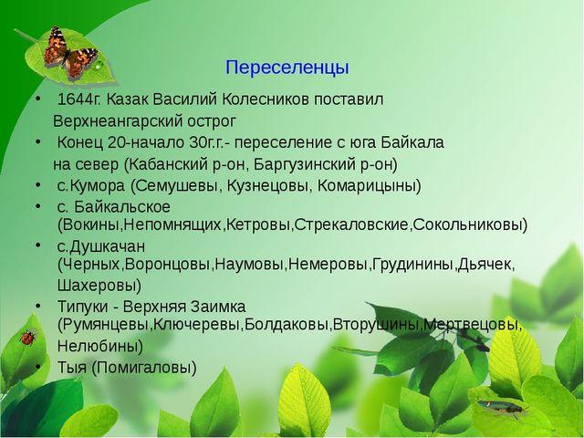 Переселенцы 1644г. Казак Василий Колесников поставил Верхнеангарский острог К...