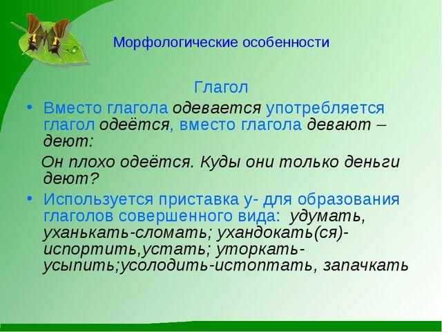 Морфологические особенности Глагол Вместо глаголаодеваетсяупотребляется гла...