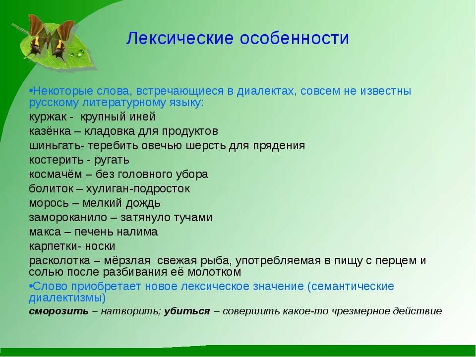Некоторые слова, встречающиеся в диалектах, совсем не известны русскому литер...
