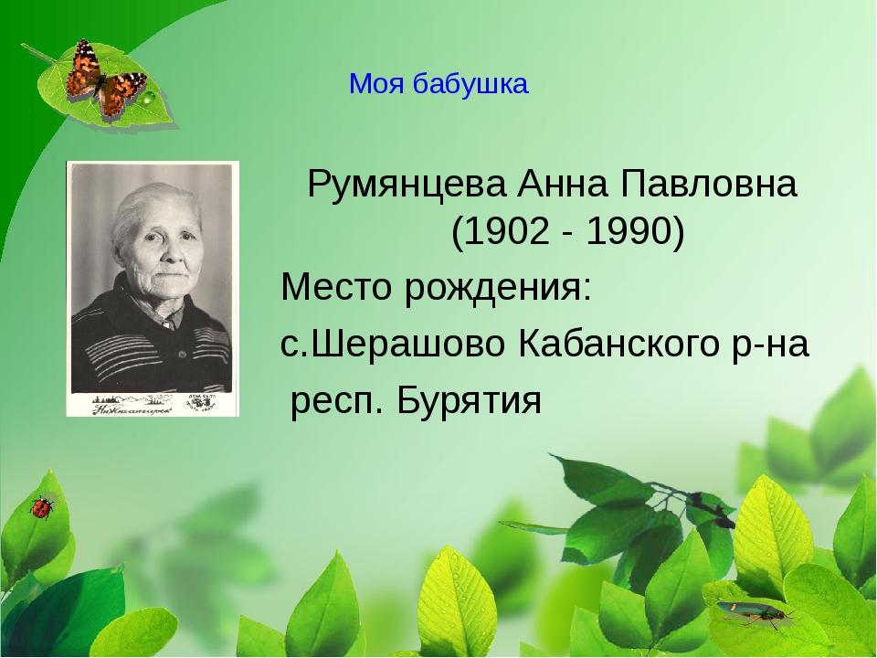 Моя бабушка Румянцева Анна Павловна (1902 - 1990) Место рождения: с.Шерашово...