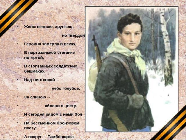 Женственною, хрупкою, но твердой Героиня замерла в веках, В партизанской сте...