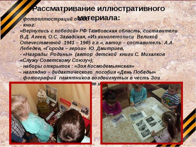 Рассматривание иллюстративного материала: - фотоиллюстраций о ВОВ - книг: «Ве...