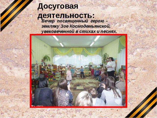 Досуговая деятельность: Вечер посвященный герою – земляку Зое Космодемьянской...