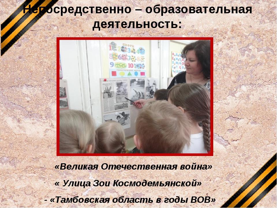 Непосредственно – образовательная деятельность: «Великая Отечественная война»...