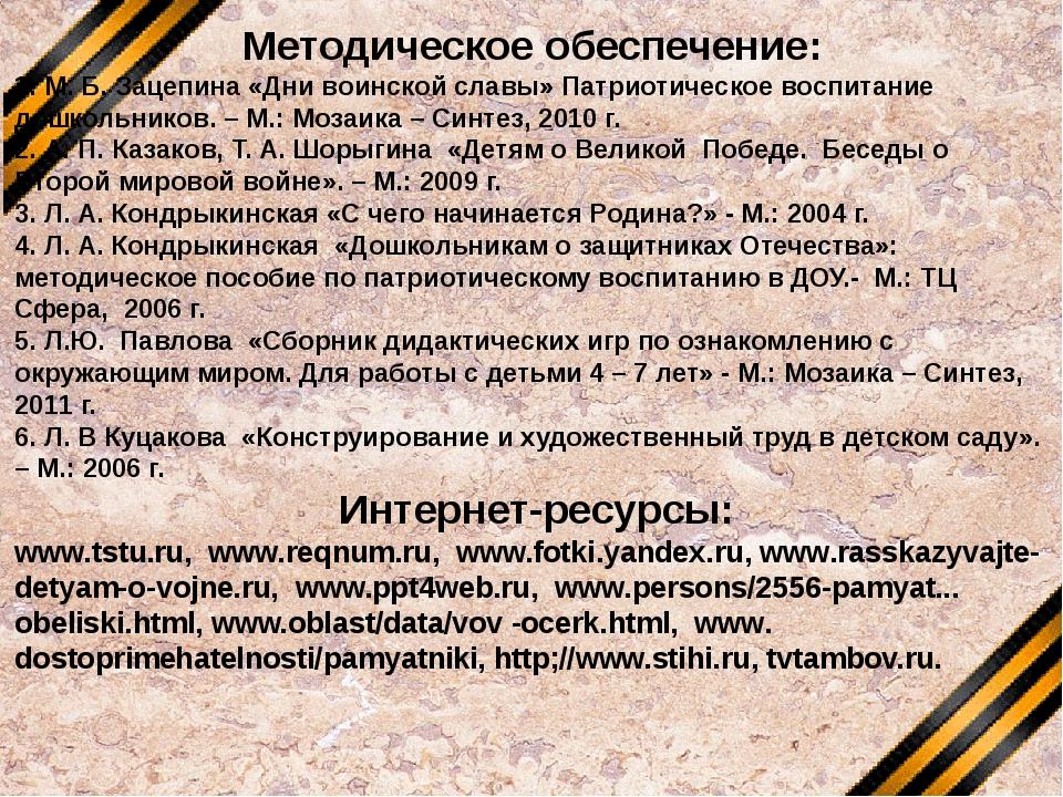 Методическое обеспечение: 1. М. Б. Зацепина «Дни воинской славы» Патриотическ...
