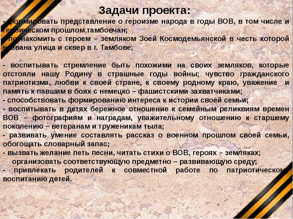 Задачи проекта: - формировать представление о героизме народа в годы ВОВ, в т...