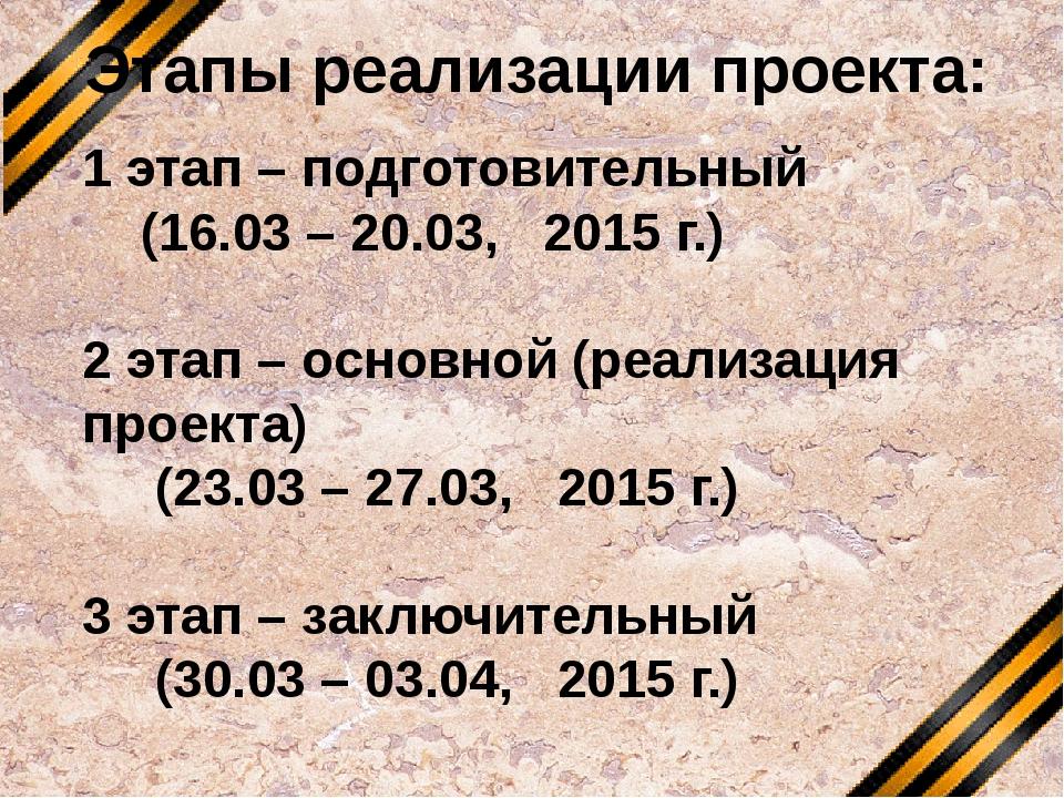 Этапы реализации проекта: 1 этап – подготовительный (16.03 – 20.03, 2015 г.)...