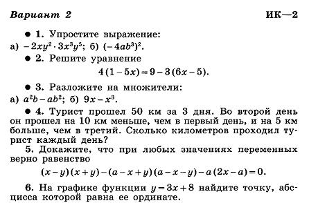 Ответы по итоговая контрольная работа по математике для 7 класса
