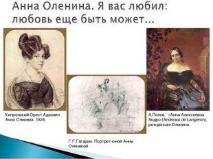 Кипренский Орест Адаович. Анна Оленина. 1828. Г.Г.Гагарин. Портрет юной Анны