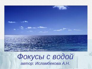 Фокусы с водой автор: Исламбекова А.Н.