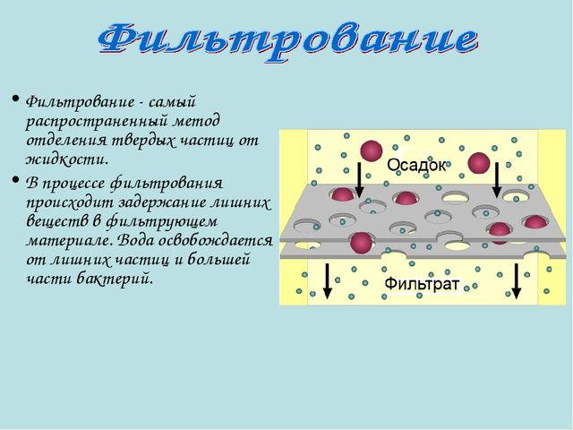 Фильтрование - самый распространенный метод отделения твердых частиц от жидко...