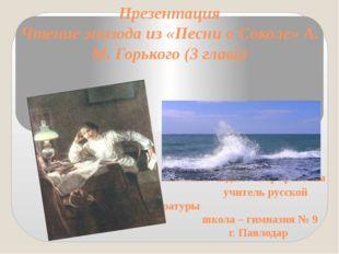 Презентация Чтение эпизода из «Песни о Соколе» А. М. Горького (3 глава) Пысти