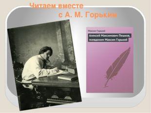 Читаем вместе с А. М. Горьким