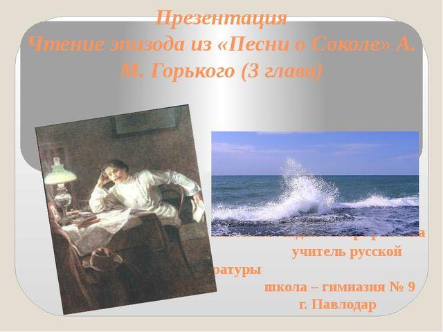 Презентация Чтение эпизода из «Песни о Соколе» А. М. Горького (3 глава) Пысти...