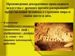 Произведения декоративно-прикладного искусства с древних времён раскрывают пр