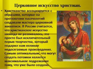 Церковное искусство христиан.