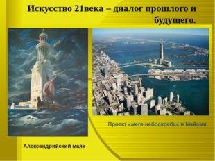Искусство 21века – диалог прошлого и будущего. Проект «мега-небоскреба» в Май