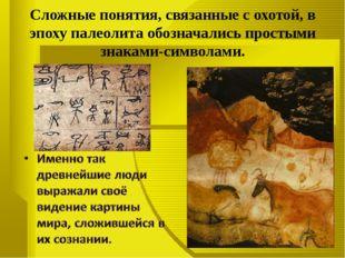 Сложные понятия, связанные с охотой, в эпоху палеолита обозначались простыми