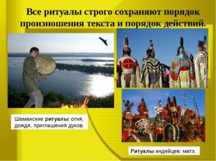 Все ритуалы строго сохраняют порядок произношения текста и порядок действий.
