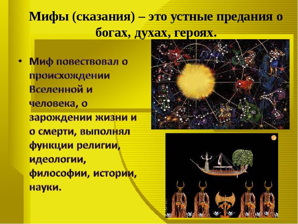 Мифы (сказания) – это устные предания о богах, духах, героях.