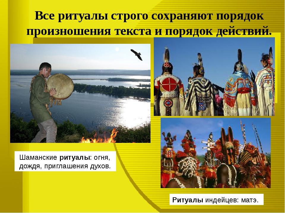 Все ритуалы строго сохраняют порядок произношения текста и порядок действий....
