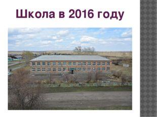 Школа в 2016 году