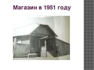 Магазин в 1951 году